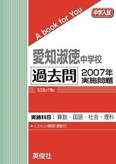 愛知淑徳中学校 過去問 2007年実施問題 (中学入試 A book for You)