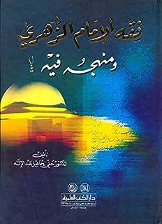 fqh al'imam alzhry wmnhjh fyh (a'alam alfqh walasawl walklam)