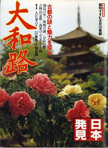 大和路―古都の謎と魅力を探る (1979年) (日本発見―心のふるさとをもとめて〈1〉)