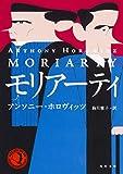モリアーティ (角川文庫)