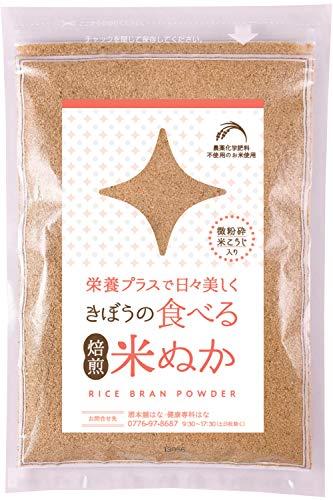 無農薬 自然栽培 きぼうの食べる米ぬか200g(100g×2個)【炒りぬか・米麹入り・ふりかけ】 (100g×2個)
