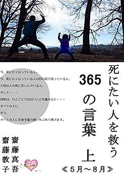 [齋藤真吾, 齋藤敦子]の死にたい人を救う365の言葉(上) 死にたい人を救う言葉シリーズ