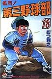 名門!第三野球部 18 (少年マガジンコミックス)