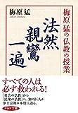 梅原猛の仏教の授業 法然・親鸞・一遍 (PHP文庫) - 梅原 猛