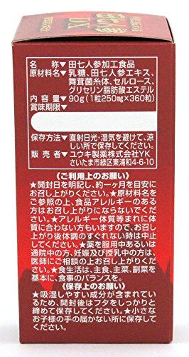 ユウキ製薬 田七人参DX 30日分 360粒