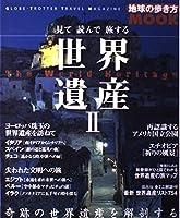 見て読んで旅する世界遺産 (2) (地球の歩き方MOOK)