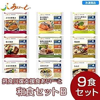 【冷凍介護食】摂食回復支援食あいーと 和食セットB(9個入)