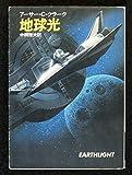 地球光 (ハヤカワ文庫 SF 308)