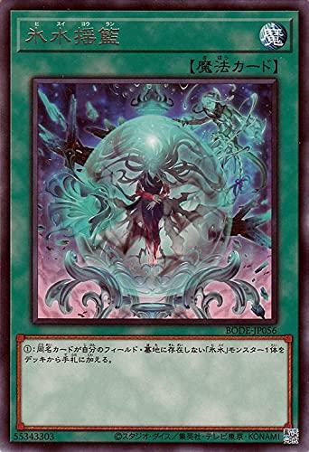 遊戯王カード 氷水揺籃(レア BURST OF DESTINY(BODE | バースト・オブ・デスティニー ヒスイヨウラン 通常魔法 レア