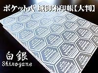 ポケット式 城御朱印帳[大判]-白銀 Shirogane