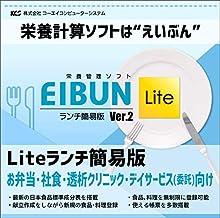 栄養計算ソフト EIBUN Lite ランチ簡易版 Ver2