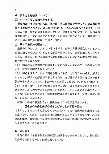 東京出版『ハッとめざめる確率第2版』