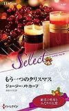 もう一つのクリスマス (ハーレクイン・セレクト)