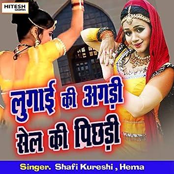 Lugayi Ki Agadi Sale Ki Pichhadi (Hindi Song)