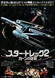 Star Trek Wrath of Khan - japanisch     Film Poste