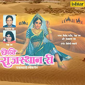 Chhori Rajasthan Ri (Rajasthani Lok Geet)