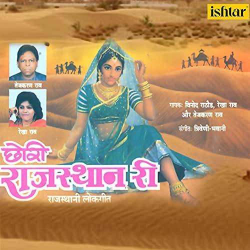 Rekha Rao, Tej Karan Rao & Vinod Rathod