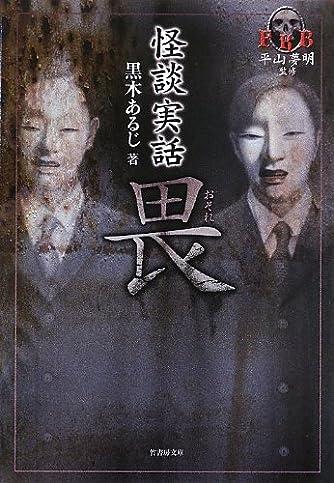 FKB実話怪談 畏 (竹書房文庫)