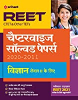 REET CTET and Other TET Chapterwise Solved Papers Vigyan Level 2 for 2021 Exam