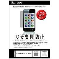 メディアカバーマーケット BlackBerry KEY2 Last Edition [4.5インチ(1620x1080)] 機種で使える【のぞき見防止 反射防止 フィルム】 上下左右4方向の覗き見防止 ブルーライトカット