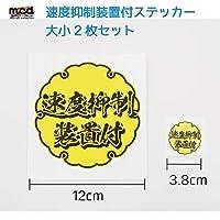 トラックに「速度抑制装置付」ステッカー 2枚セット 12cm 3.8cm 和柄 デコトラ (黄色)