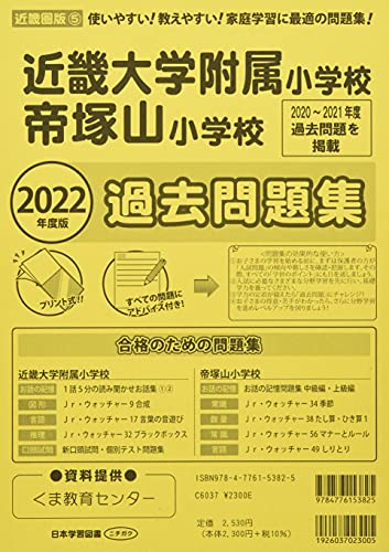 近畿大学附属小学校・帝塚山小学校過去問題集 2022年度版 (小学校別問題集近畿圏版)
