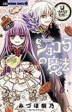 ショコラの魔法~salty leaf~ (ちゃおホラーコミックス)