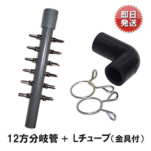 エアーチューブ用 12方分岐管+Lチューブ(金具付き)