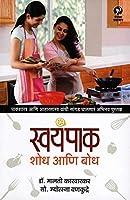 Swayampak: Shodh Aani Bodh
