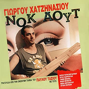 Nok Aout (Original Motion Picture Soundtrack)