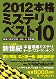 本格ミステリ・ベスト10〈2012〉