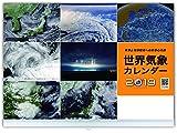 世界気象カレンダー 2019年版