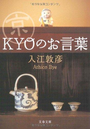 京〈KYO〉のお言葉 (文春文庫)の詳細を見る