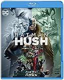 バットマン:ハッシュ[1000747547][Blu-ray/ブルーレイ]