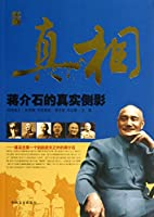 Truth - Chiang Kai-shek 's true silhouette(Chinese Edition)