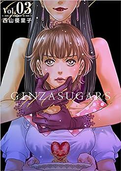 [西山 優里子]のGINZA SUGARS Vol.03 (まんが王国コミックス)