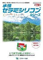 エスケー化研 水性セラミシリコン 75-80B 5PB8/1 16kg(ツヤ有)