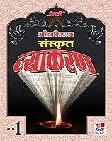 Sanskrit Vyakran Class 1