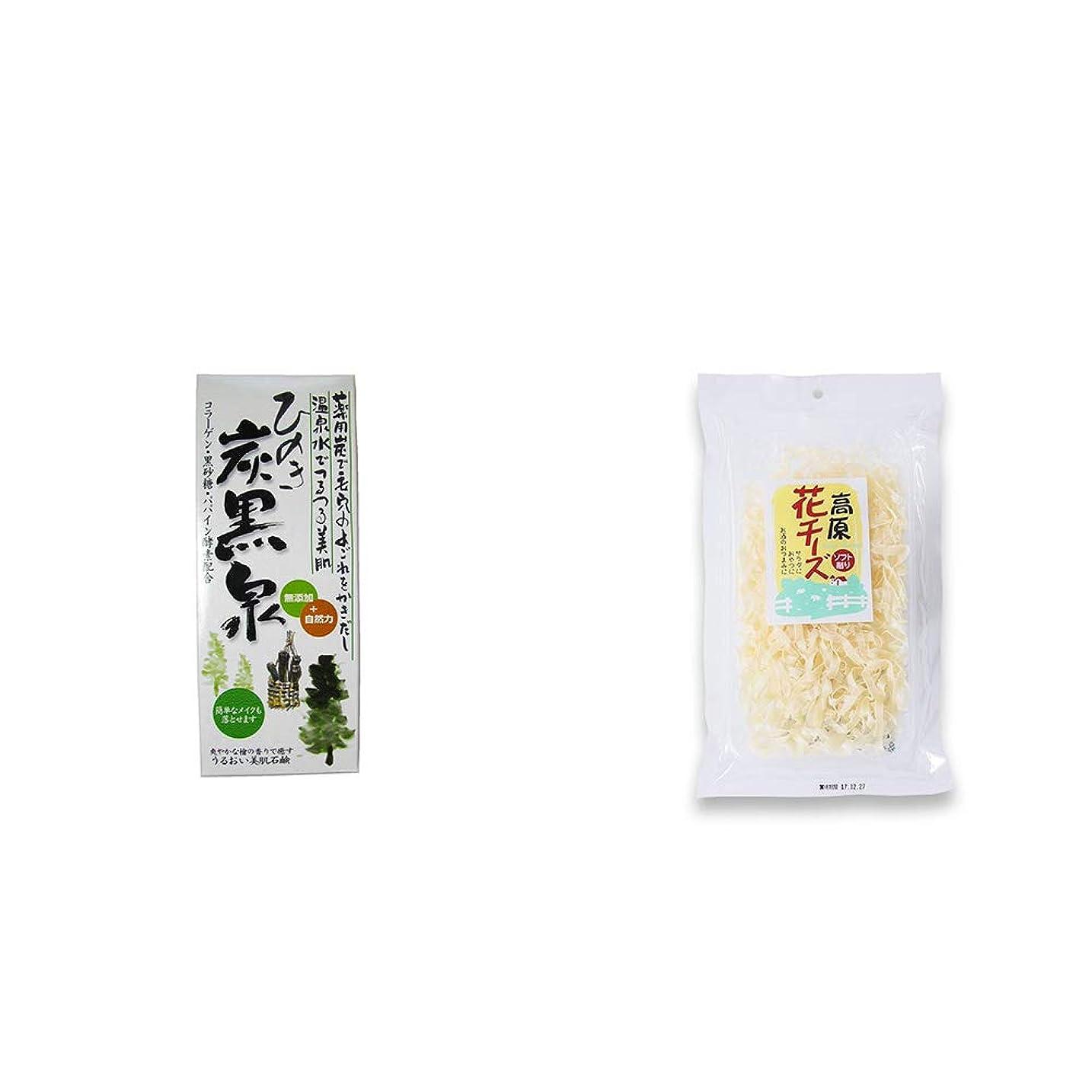 [2点セット] ひのき炭黒泉 箱入り(75g×3)?高原の花チーズ(56g)