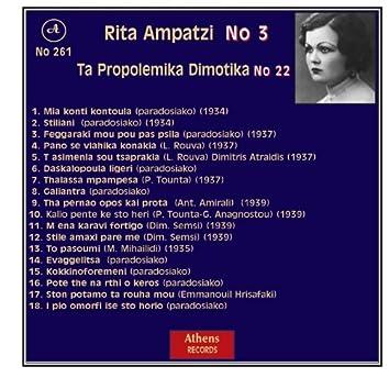 Ta Propolemika Dimotika, No. 22