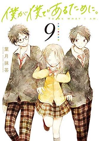 僕が僕であるために。(9) (ガンガンコミックス JOKER)