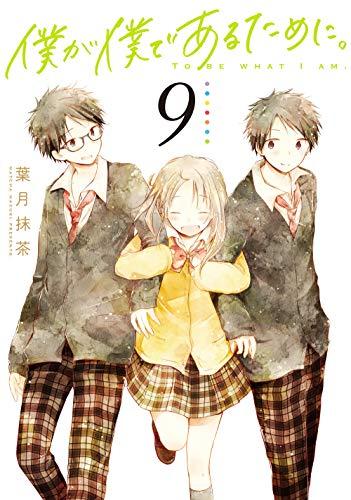 僕が僕であるために。(9) (ガンガンコミックス JOKER)の詳細を見る