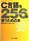 C言語を256倍使うための本