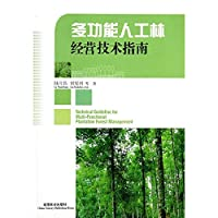 Multifunction plantation Technical Guide(Chinese Edition)