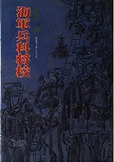 Kaigun heika shōkō (Japanese Edition)