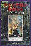 ジェンドロン・タロット―アーサー王のタロット