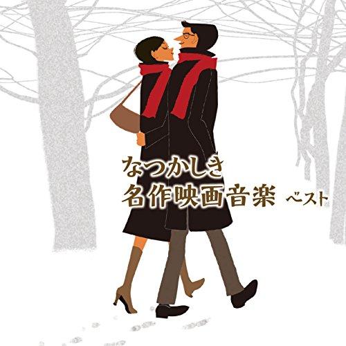 なつかしき名作映画音楽 ベスト キング・ベスト・セレクト・ライブラリー2017