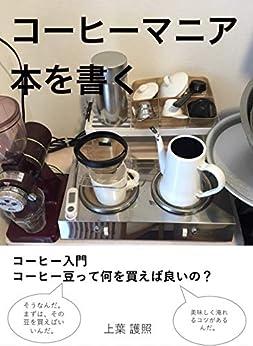 [上葉 護照]のコーヒーマニア本を書く: 自宅でコーヒーを美味しくする方法 (護照文庫)