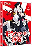 モンスター娘のお医者さん 4[DVD]