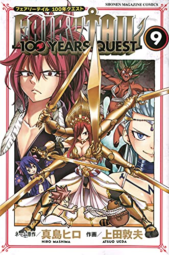 FAIRY TAIL 100 YEARS QUEST(9) (講談社コミックス)